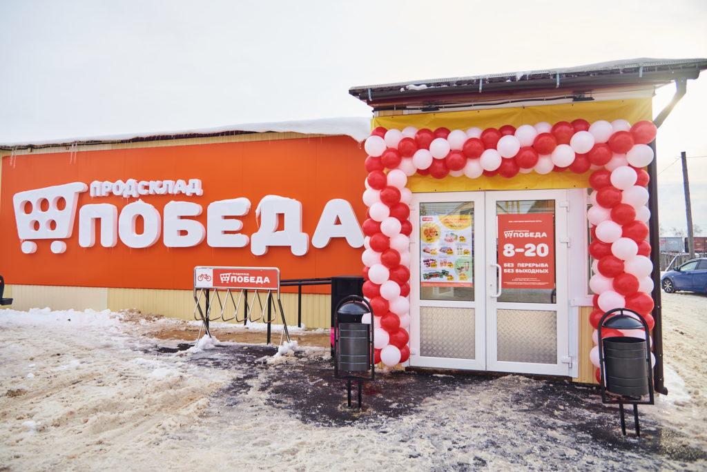 """14 ноября в р.п. Вешкайма, Ульяновской области состоялось открытие дискаунтера """"ПОБЕДА""""."""