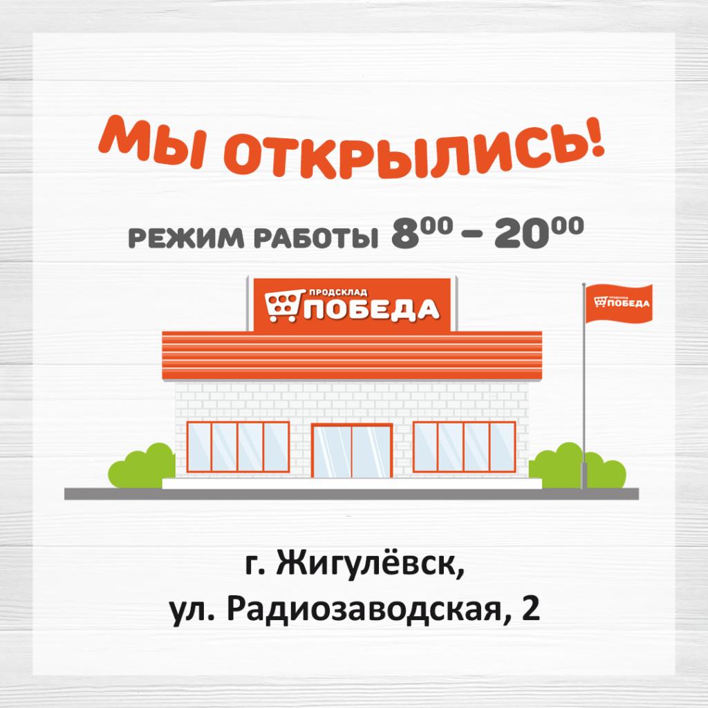 """30 апреля в г. Жигулёвск Самарской области состоялось открытие дискаунтера """"ПОБЕДА""""."""