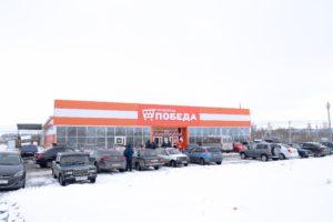"""20 февраля в пгт Комсомольский республики Мордовия состоялось открытие дискаунтера """"ПОБЕДА""""."""