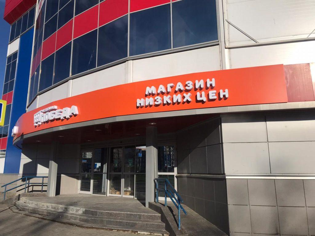"""7 мая в г. Орёл Орловской области состоялось открытие дискаунтера """"ПОБЕДА""""."""