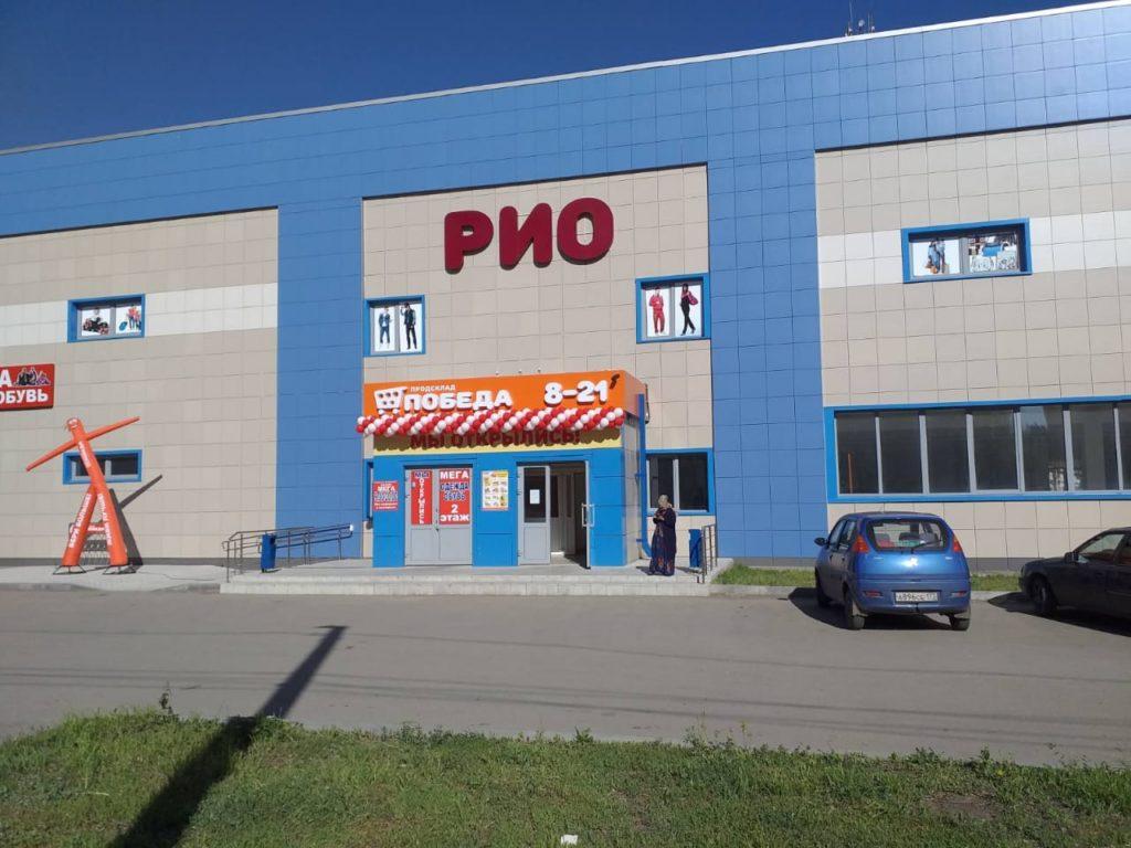 """28 мая в г. Чапаевск Самаркой области состоялось открытие дискаунтера """"ПОБЕДА""""."""
