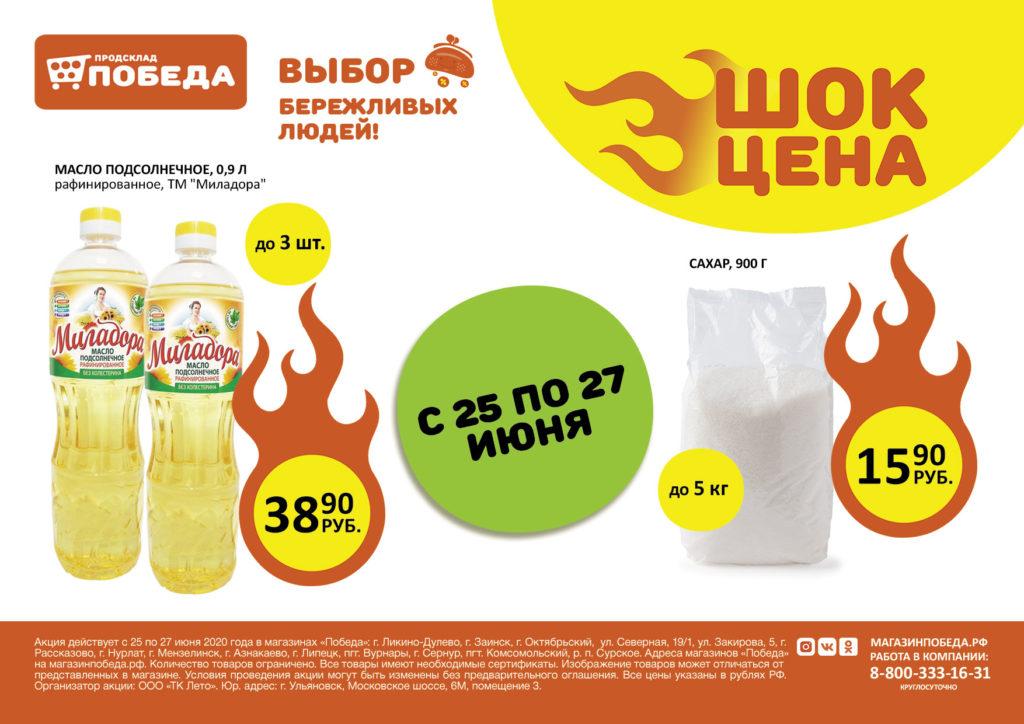 С 25 по 27 июня шок-цена на сахар и подсолнечное масло.