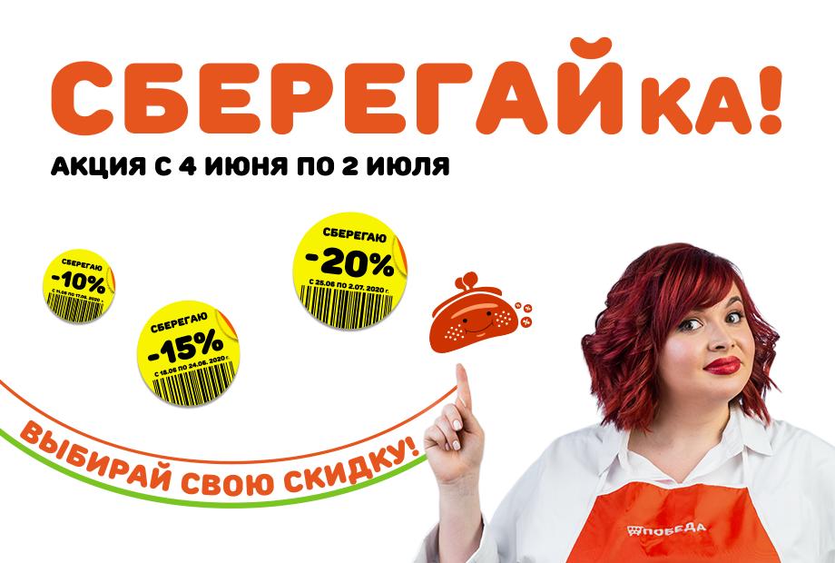 С 4 по 17 июня получите специальный купон «СберегайКА!» за покупку от 1500 рублей в одном чеке в магазинах торговой сети «Победа».