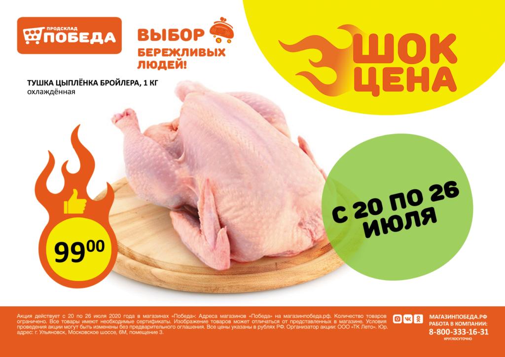 С 20 по 26 июля шок-цена на тушку цыплёнка бройлера.