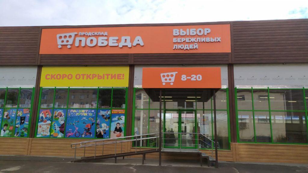 """27 августа в г. Маркс Саратовской области состоялось открытие нового дискаунтера """"ПОБЕДА""""."""