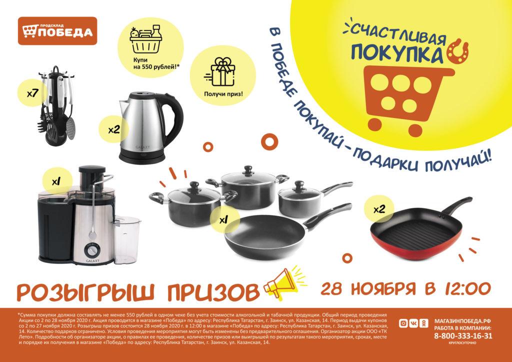 """Акция """"Счастливая покупка"""" для жителей г. Заинск."""